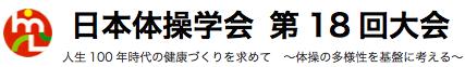 日本体操学会 第18回大会